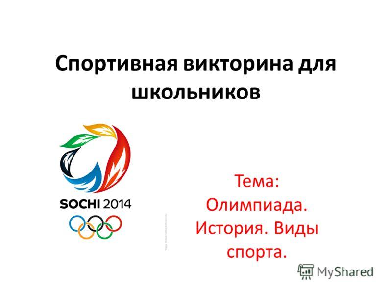 Спортивная викторина для школьников Тема: Олимпиада. История. Виды спорта.