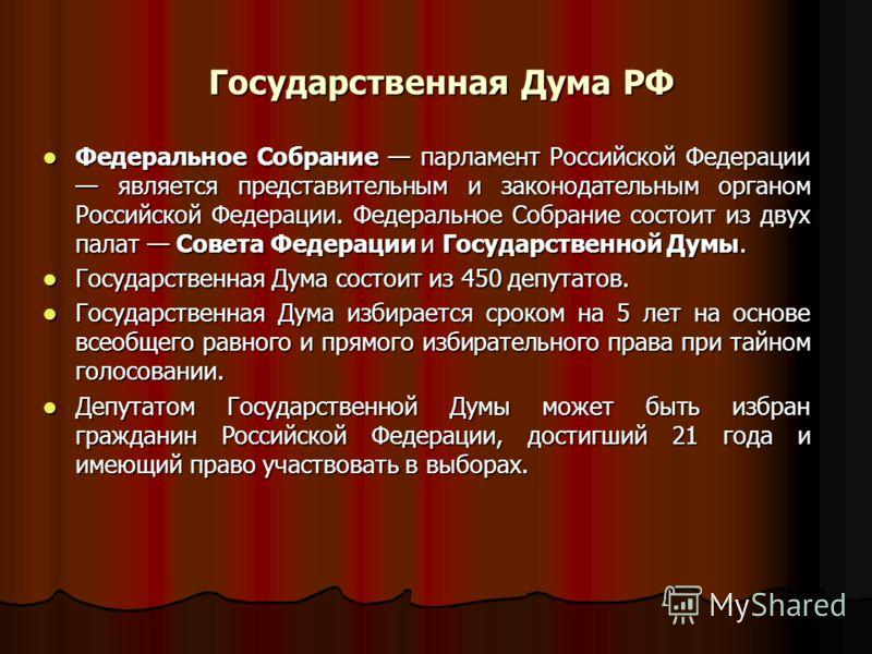 Государственная Дума РФ Государственная Дума РФ Федеральное Собрание парламент Российской Федерации является представительным и законодательным органом Российской Федерации. Федеральное Собрание состоит из двух палат Совета Федерации и Государственно