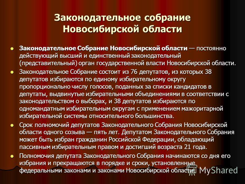Законодательное собрание Новосибирской области Законодательное Собрание Новосибирской области постоянно действующий высший и единственный законодательный (представительный) орган государственной власти Новосибирской области. Законодательное Собрание