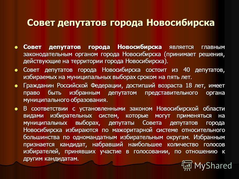 Совет депутатов города Новосибирска Совет депутатов города Новосибирска Совет депутатов города Новосибирска является главным законодательным органом города Новосибирска (принимает решения, действующие на территории города Новосибирска). Совет депутат