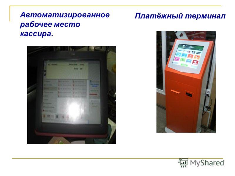 Автоматизированное рабочее место кассира. Платёжный терминал