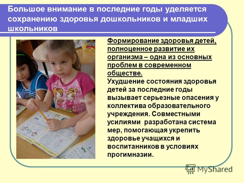 Большое внимание в последние годы уделяется сохранению здоровья дошкольников и младших школьников Формирование здоровья детей, полноценное развитие их организма – одна из основных проблем в современном обществе. Ухудшение состояния здоровья детей за