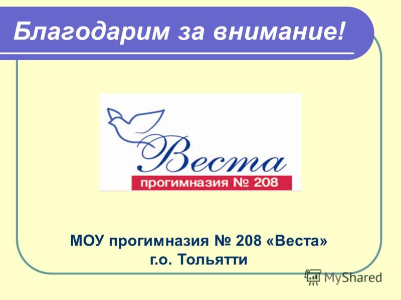 Благодарим за внимание! МОУ прогимназия 208 «Веста» г.о. Тольятти