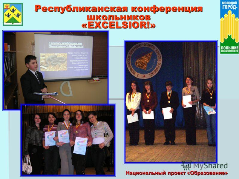 Республиканская конференция школьников «EXCELSIOR!» Национальный проект «Образование»