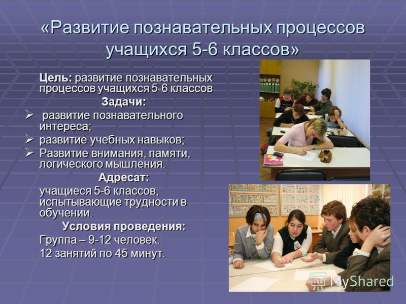 «Развитие познавательных процессов учащихся 5-6 классов» Цель: развитие познавательных процессов учащихся 5-6 классов Задачи: развитие познавательного интереса; развитие познавательного интереса; развитие учебных навыков; развитие учебных навыков; Ра