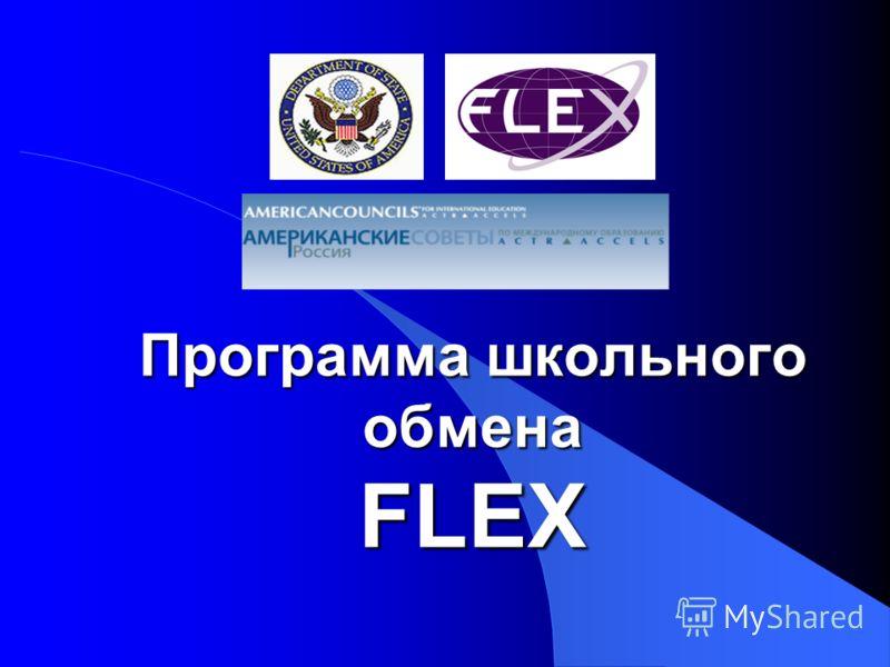 Программа школьного обмена FLEX