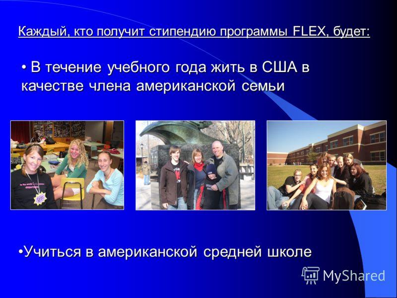 Каждый, кто получит стипендию программы FLEX, будет: В течение учебного года жить в США в качестве члена американской семьи В течение учебного года жить в США в качестве члена американской семьи Учиться в американской средней школеУчиться в американс