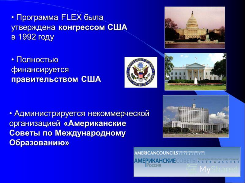 Администрируется некоммерческой организацией «Американские Советы по Международному Образованию» Администрируется некоммерческой организацией «Американские Советы по Международному Образованию» Программа FLEX была утверждена конгрессом США Программа