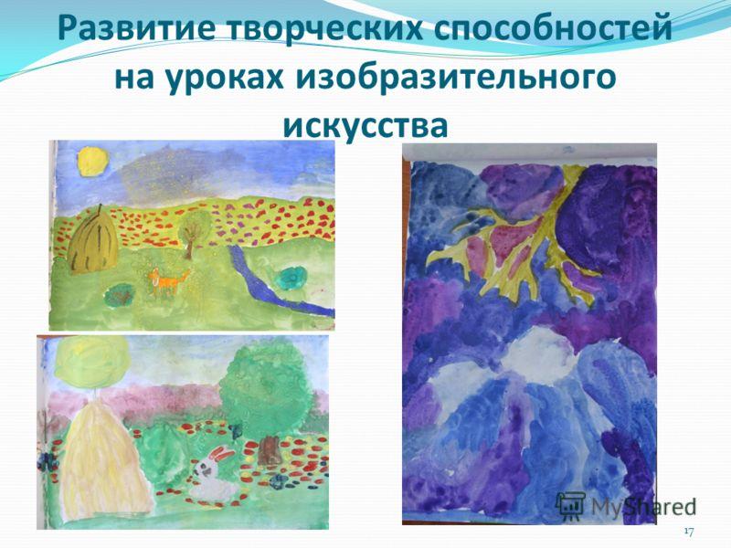 Развитие творческих способностей на уроках изобразительного искусства 17