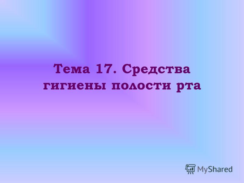 Тема 17. Средства гигиены полости рта