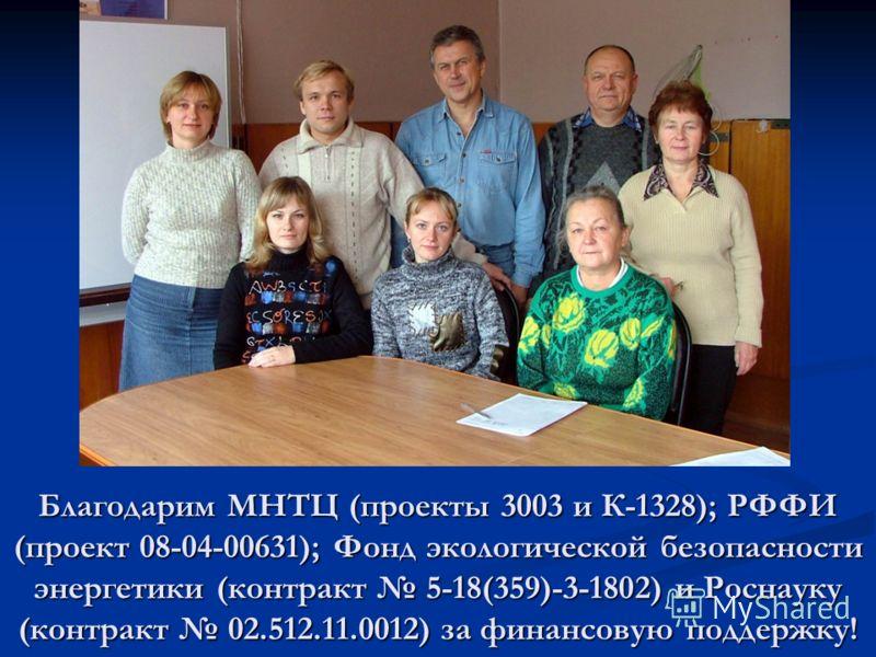 Благодарим МНТЦ (проекты 3003 и К-1328); РФФИ (проект 08-04-00631); Фонд экологической безопасности энергетики (контракт 5-18(359)-3-1802) и Роснауку (контракт 02.512.11.0012) за финансовую поддержку!