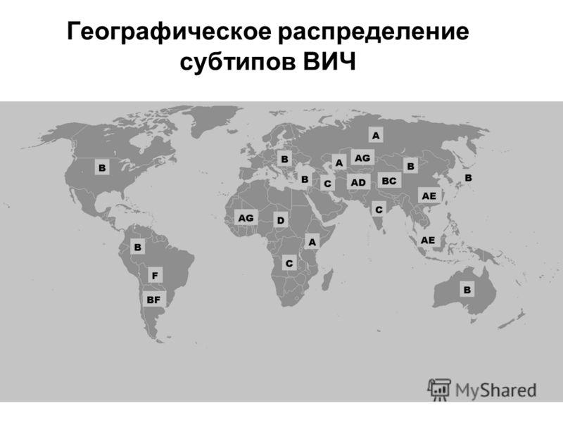 Географическое распределение субтипов ВИЧ