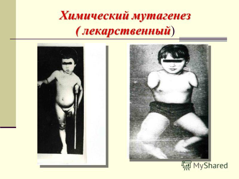 Химический мутагенез ( лекарственный Химический мутагенез ( лекарственный)