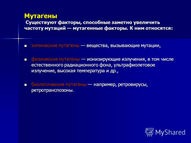 Мутагены Существуют факторы, способные заметно увеличить частоту мутаций мутагенные факторы. К ним относятся: химические мутагены вещества, вызывающие мутации, химические мутагены вещества, вызывающие мутации, физические мутагены ионизирующие излучен
