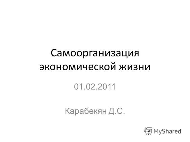 Самоорганизация экономической жизни 01.02.2011 Карабекян Д.С.