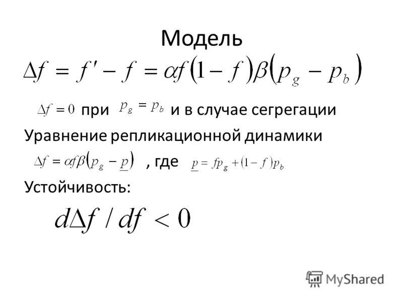 Модель при и в случае сегрегации Уравнение репликационной динамики, где Устойчивость: