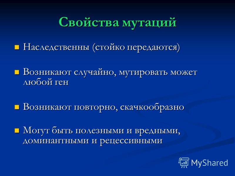 Понятия о мутациях и свойства