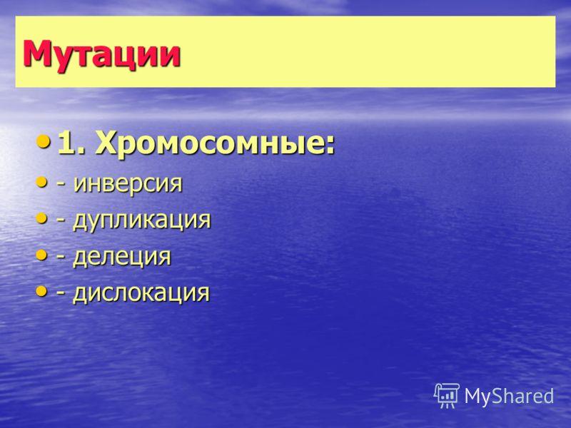 Види плазмід 1. Хромосомные: 1. Хромосомные: - инверсия - инверсия - дупликация - дупликация - делеция - делеция - дислокация - дислокация Мутации