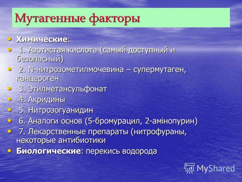 Мутагенные факторы Химические: Химические: 1. Азотистая кислота (самый доступный и безопасный) 1. Азотистая кислота (самый доступный и безопасный) 2. N-нитрозометилмочевина – супермутаген, канцероген 2. N-нитрозометилмочевина – супермутаген, канцерог