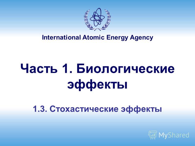 International Atomic Energy Agency Часть 1. Биологические эффекты 1.3. Стохастические эффекты