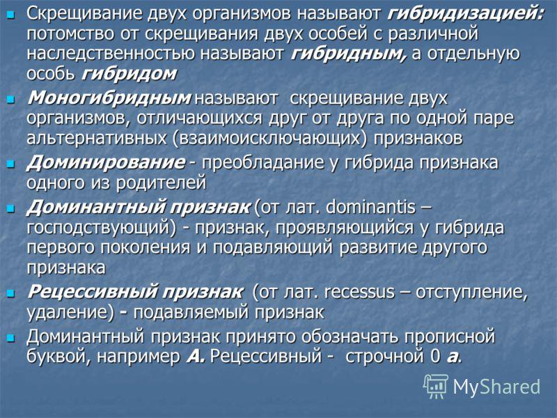 Скрещивание двух организмов называют гибридизацией: потомство от скрещивания двух особей с различной наследственностью называют гибридным, а отдельную особь гибридом Скрещивание двух организмов называют гибридизацией: потомство от скрещивания двух ос