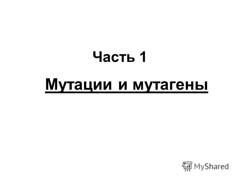Часть 1 Мутации и мутагены