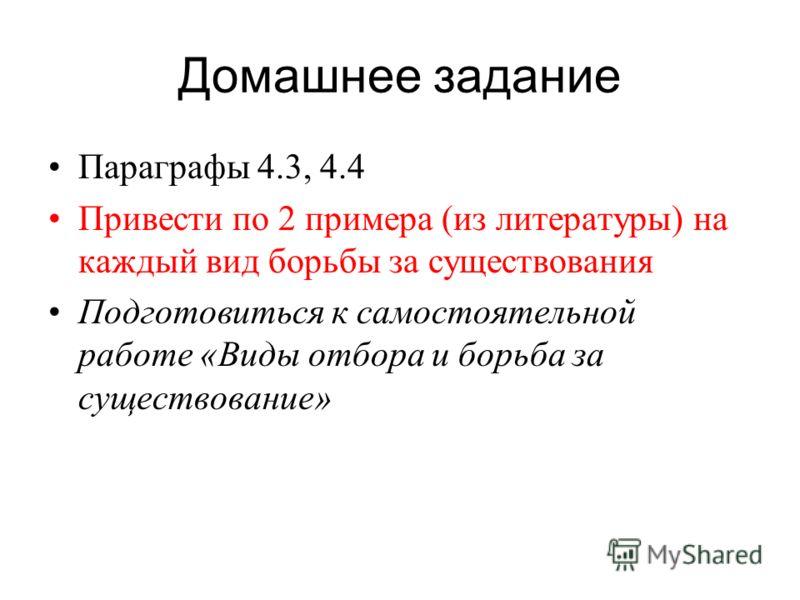 Домашнее задание Параграфы 4.3, 4.4 Привести по 2 примера (из литературы) на каждый вид борьбы за существования Подготовиться к самостоятельной работе «Виды отбора и борьба за существование»