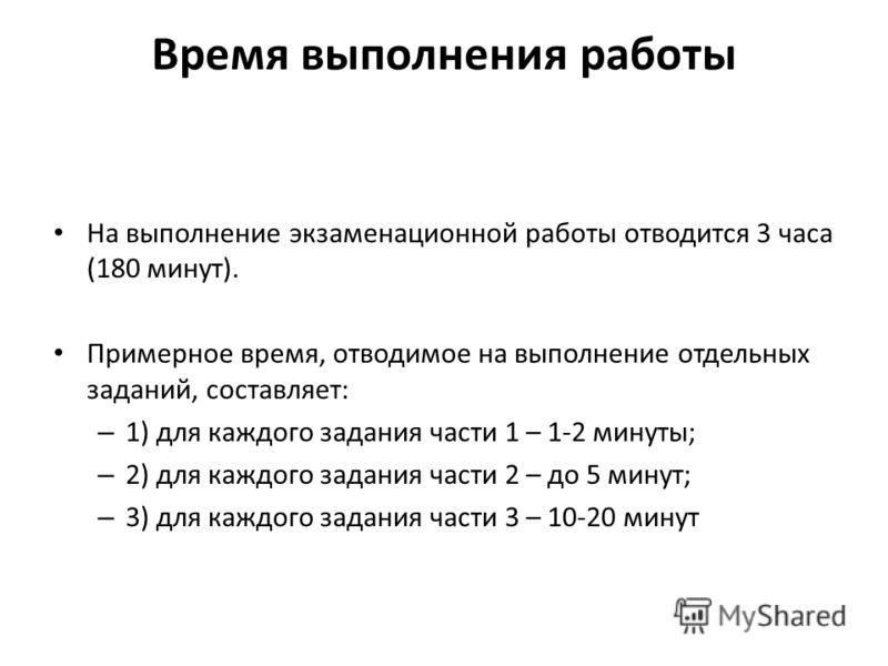Время выполнения работы На выполнение экзаменационной работы отводится 3 часа (180 минут). Примерное время, отводимое на выполнение отдельных заданий, составляет: – 1) для каждого задания части 1 – 1-2 минуты; – 2) для каждого задания части 2 – до 5