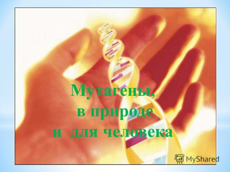 Мутагены, в природе и для человека
