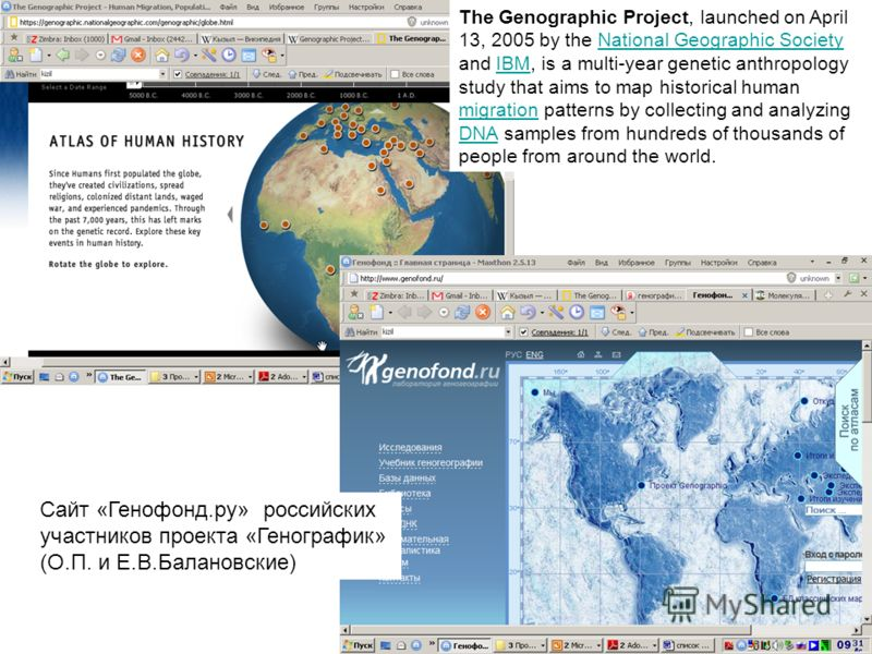 The Genographic Project, launched on April 13, 2005 by the National Geographic Society and IBM, is a multi-year genetic anthropology study that aims to map historical human migration patterns by collecting and analyzing DNA samples from hundreds of t
