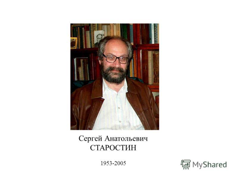 Сергей Анатольевич СТАРОСТИН 1953-2005