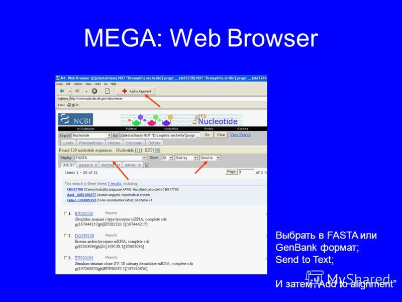 MEGA: Web Browser Выбрать в FASTA или GenBank формат; Send to Text; И затем Add to alignment