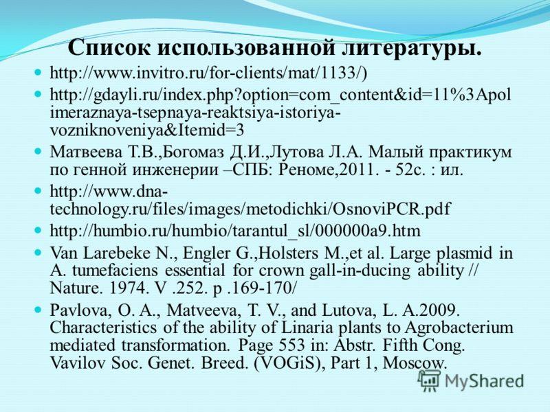 Список использованной литературы. http://www.invitro.ru/for-clients/mat/1133/) http://gdayli.ru/index.php?option=com_content&id=11%3Apol imeraznaya-tsepnaya-reaktsiya-istoriya- vozniknoveniya&Itemid=3 Матвеева Т.В.,Богомаз Д.И.,Лутова Л.А. Малый прак