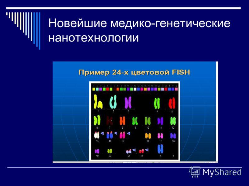 Новейшие медико-генетические нанотехнологии
