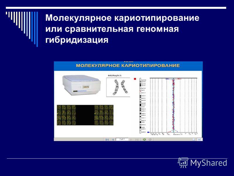 Молекулярное кариотипирование или сравнительная геномная гибридизация