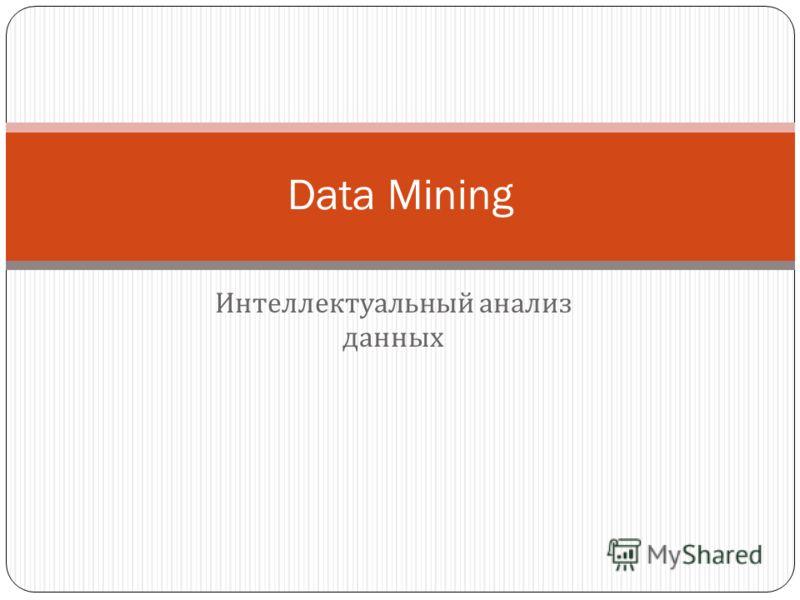 Интеллектуальный анализ данных Data Mining