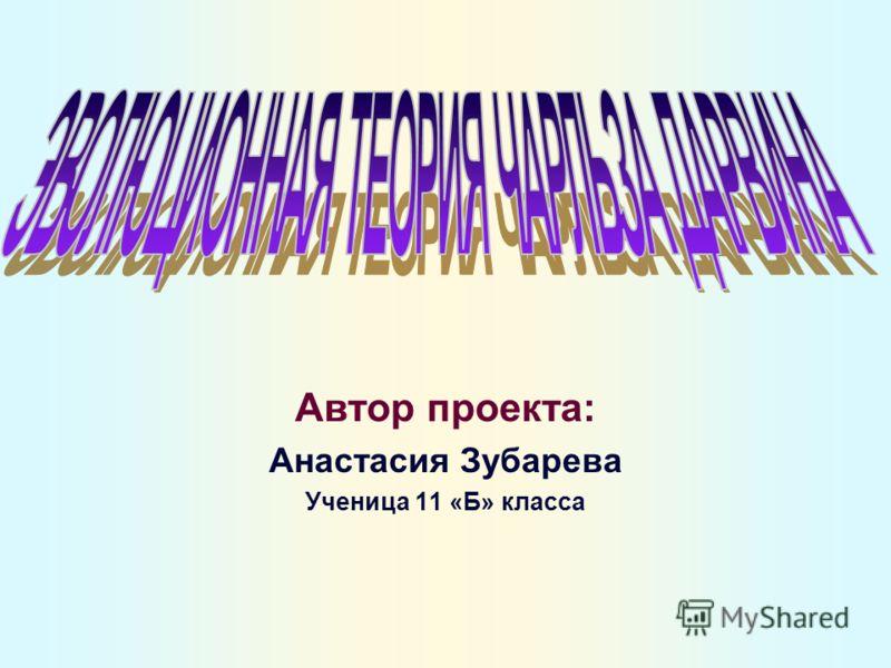 Автор проекта: Анастасия Зубарева Ученица 11 «Б» класса