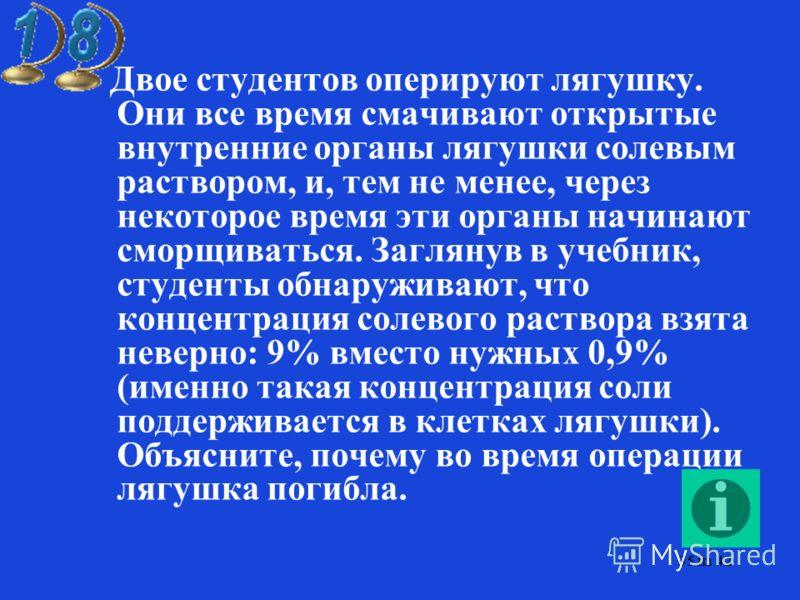 Ответ: Вирусы открыты Д.И. Ивановским в 1892 г. 34 из 42