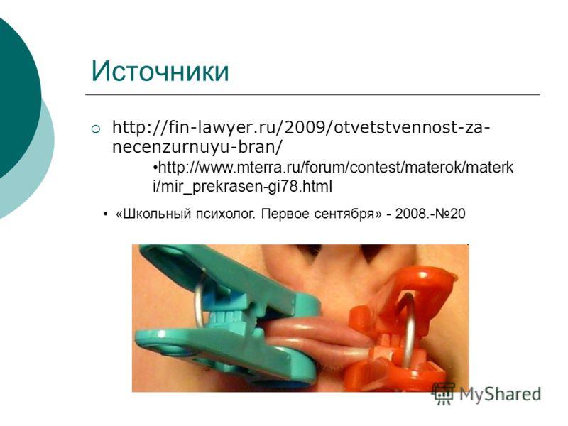 Источники http://fin-lawyer.ru/2009/otvetstvennost-za- necenzurnuyu-bran/ http://www.mterra.ru/forum/contest/materok/materk i/mir_prekrasen-gi78.html «Школьный психолог. Первое сентября» - 2008.-20