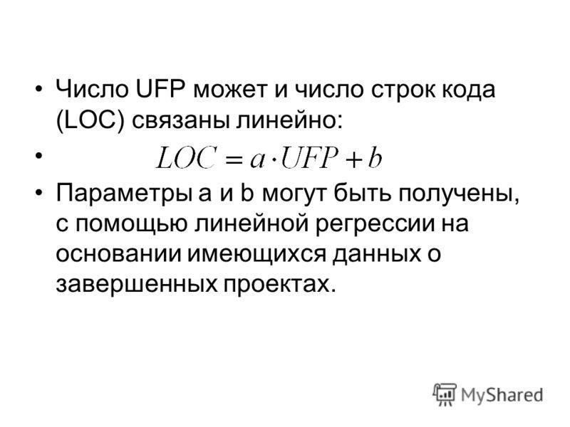 Число UFP может и число строк кода (LOC) связаны линейно: Параметры a и b могут быть получены, с помощью линейной регрессии на основании имеющихся данных о завершенных проектах.