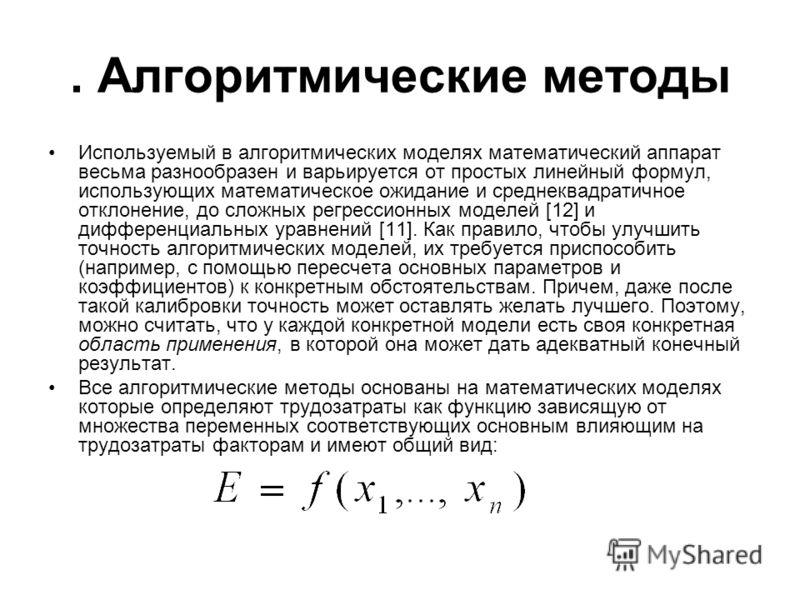 . Алгоритмические методы Используемый в алгоритмических моделях математический аппарат весьма разнообразен и варьируется от простых линейный формул, использующих математическое ожидание и среднеквадратичное отклонение, до сложных регрессионных моделе