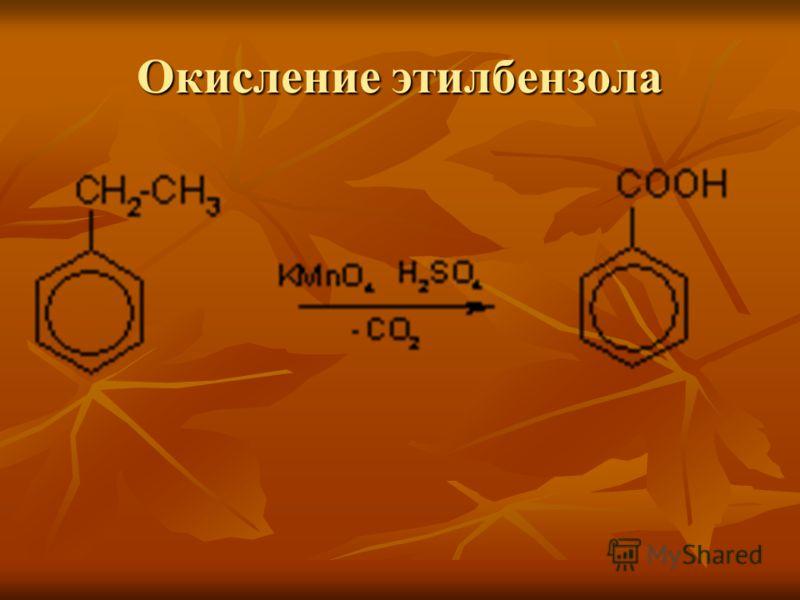 Окисление этилбензола