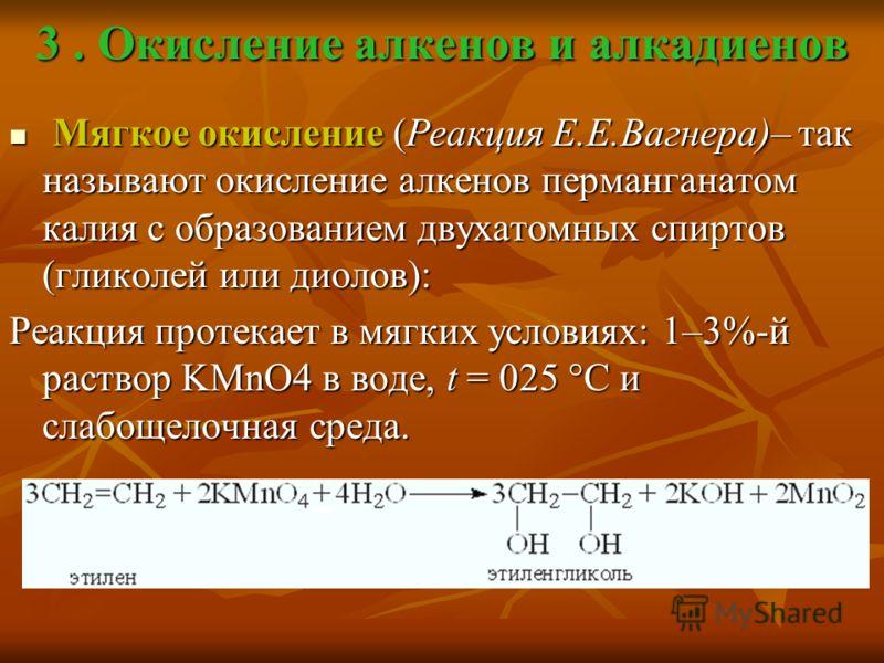 3. Окисление алкенов и алкадиенов Мягкое окисление (Реакция Е.Е.Вагнера)– так называют окисление алкенов перманганатом калия с образованием двухатомных спиртов (гликолей или диолов): Мягкое окисление (Реакция Е.Е.Вагнера)– так называют окисление алке