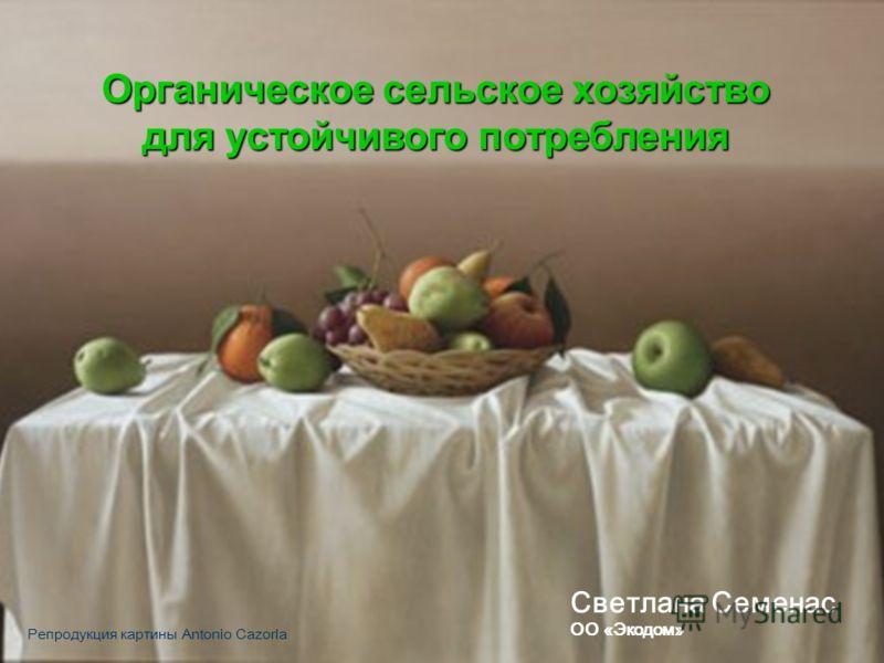 1 Органическое сельское хозяйство для устойчивого потребления Светлана Семенас ОО «Экодом» Репродукция картины Antonio Cazorla
