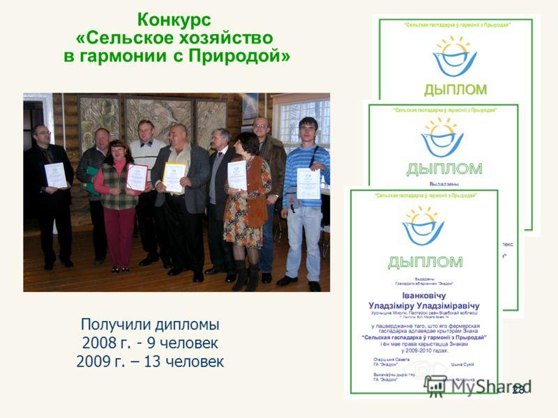 28 Конкурс «Сельское хозяйство в гармонии с Природой» Получили дипломы 2008 г. - 9 человек 2009 г. – 13 человек Получили дипломы 2008 г. - 9 человек 2009 г. – 13 человек