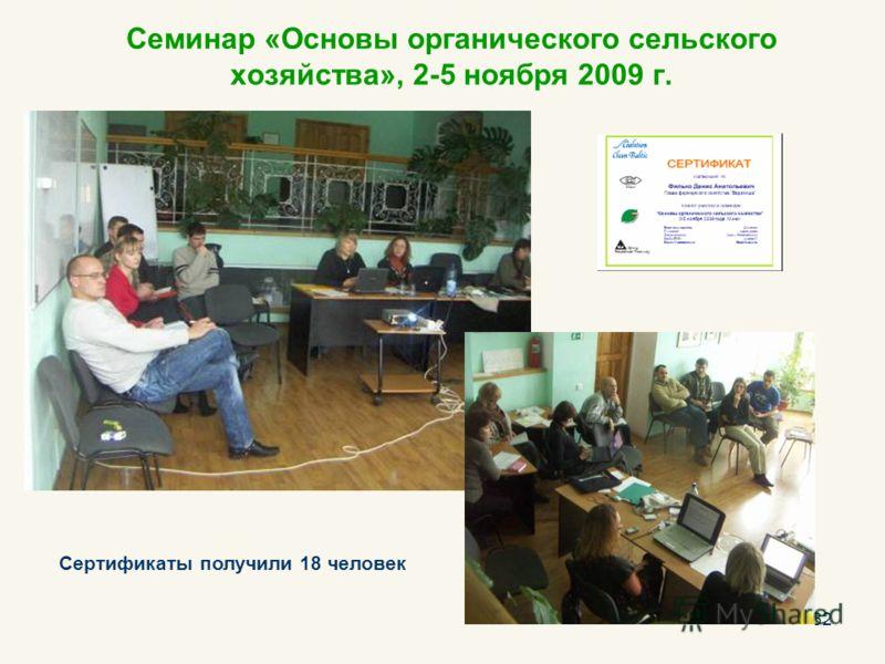 32 Семинар «Основы органического сельского хозяйства», 2-5 ноября 2009 г. Сертификаты получили 18 человек