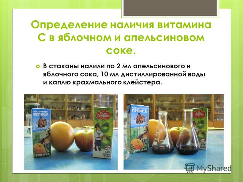 Определение наличия витамина С в яблочном и апельсиновом соке. В стаканы налили по 2 мл апельсинового и яблочного сока, 10 мл дистиллированной воды и каплю крахмального клейстера.