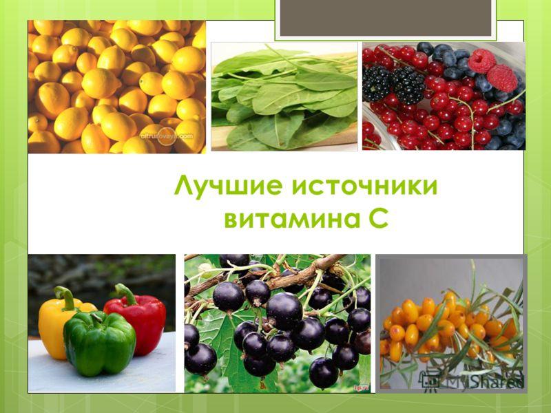 Лучшие источники витамина С