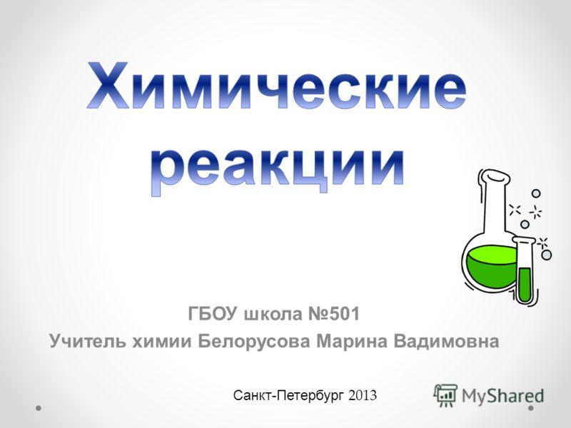 ГБОУ школа 501 Учитель химии Белорусова Марина Вадимовна Санкт-Петербург 2013