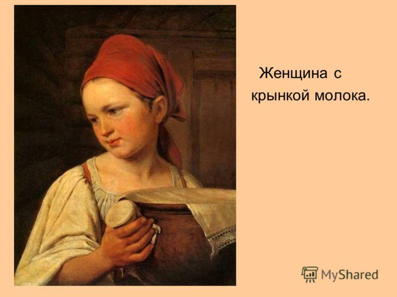 Женщина с крынкой молока.